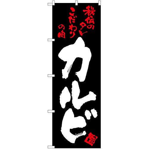 【2枚セット】のぼり カルビ(黒) TN-249 【宅配便】 のぼり 看板 ポスター タペストリー 集客 焼肉 [並行輸入品]