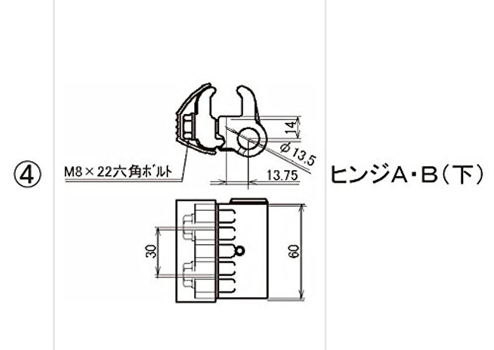 引き金サンドイッチ電圧LIXIL部品 TOEXブランド部品 門まわり商品 ヒンジ部品:ヒンジA?B(下)[KGB11210A] ブラック[KFZ11210A]