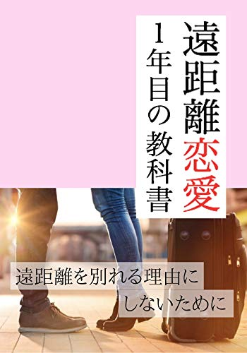 遠距離恋愛1年目の教科書: 遠距離を別れる理由にしないために