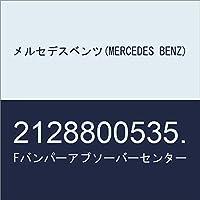 メルセデスベンツ(MERCEDES BENZ) Fバンパーアブソーバーセンター 2128800535.