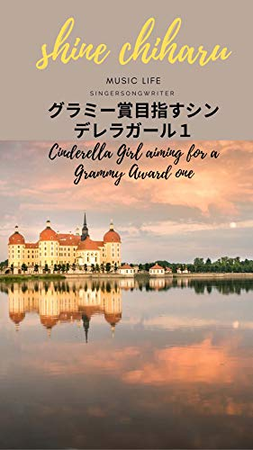 Cinderella Girl aiming for a Grammy Award one (Japanese Edition)