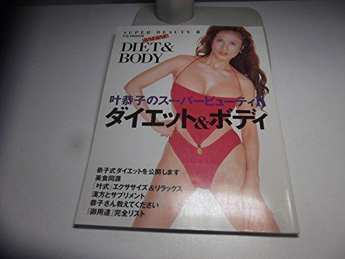 叶恭子のスーパービューティ (2) (FG mook (Special issue))の詳細を見る