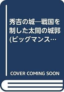 秀吉の城―戦国を制した太閤の城郭 (ビッグマンスペシャル)