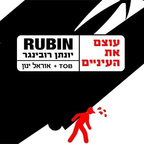 Yonatan Rubin Rubinger feat. אוראל ינון & TOB