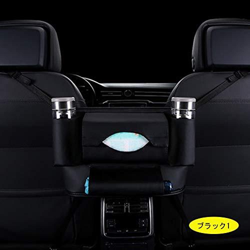 Raksonic 2020最新版 車用収納ポケット スマホ収納ポケット 後部座席収納 シート中央収納袋PUレザー素材 両面保存 便利な物入れ 小物入れ 保護マット 防水防汚 カー用品 (ブラック1)