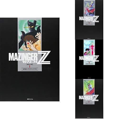 マジンガーZ 1972-74[初出完全版] 全4巻 新品セット