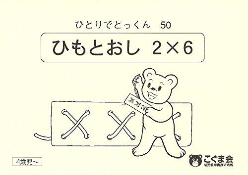 ひとりでとっくん50 ひも通し2×6