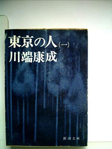 東京の人〈第1〉 (1959年) (新潮文庫)