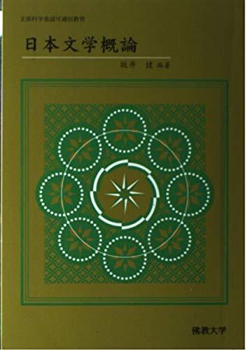 『日本文学概論』のトップ画像