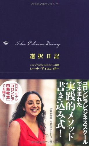 『選択日記 The Choice Diary』
