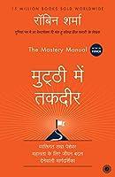 The Mastery Manual (Hindi)