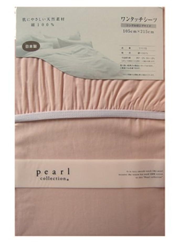 オプショナルなので鏡音部 ボックスシーツ ピンク シングル 日本製 綿100% 平織り ワンタッチシーツ