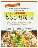 オーサワの具だくさんちらし寿司の素×8個                      JAN:4932828038339