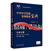 Chinese medical imaging case analysis bible archies of head and neck (training materials with value added)(Chinese Edition)
