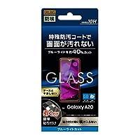 ギャラクシー Galaxy A20 SC-02M SCV46 ガラスフィルム 防埃 10H ブルーライトカット ソーダガラス RT-GA20F/BSMG