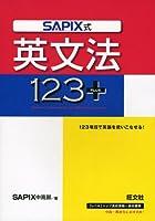 SAPIX式英文法123+