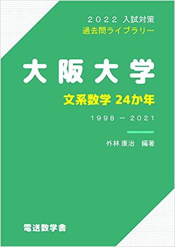 大阪大学 文系数学24か年 (2022入試対策 過去問ライブラリー)