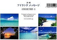 沖縄・宮古島 海の風景 暑中見舞い ポストカード(5枚セット)写真家 上西重行 アイランドメッセージ Collection 5