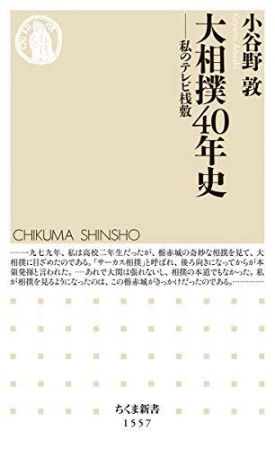 大相撲40年史 ――私のテレビ桟敷 (ちくま新書)