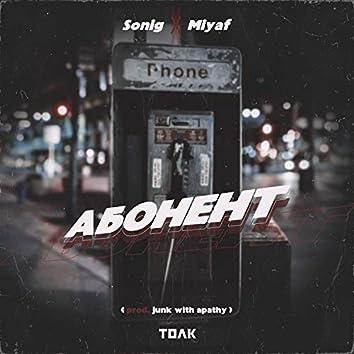 Абонент (Prod. Junk with apathy)
