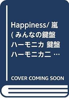 Happiness/嵐 (みんなの鍵盤ハーモニカ 鍵盤ハーモニカ二重奏)
