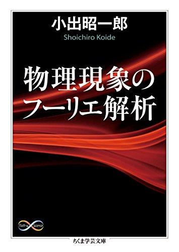 物理現象のフーリエ解析 (ちくま学芸文庫)