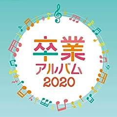 ピアノソロ 中級 卒業アルバム 2020 (日本語)
