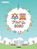 ピアノソロ 中級 卒業アルバム 2020