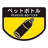 山崎産業 清掃用品 分別表示シ-ル(大)ペットボトル C347-00LX-MB