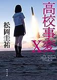 高校事変 X (角川文庫)