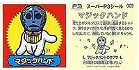 劇場版ペルソナ3#1 Spring of Birth 週替わり来場者特典「スーパーP3シール」009 マジックハンド