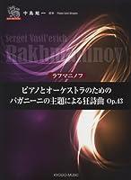 ピアノソロ ドラゴン ラフマニノフ ピアノとオーケストラのためのパガニーニの主題による狂詩曲 Op.43 (ピアノソロドラゴン)