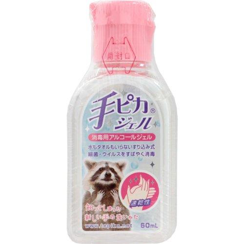 健栄製薬)手ピカジェル 60ml [指定医薬部外品]
