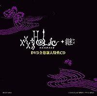 xxxHOLiC 継 DVD全巻購入特典CD