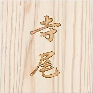 表札 唯一無二の彫り方 伝統技法 かまぼこ彫り 木製表札 木製 正方形 自筆 持込み 戸建 マンション 新築 改築 お祝い 贈答 名札 室名札 ネームプレート ルームプレート オリジナル