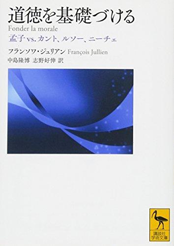 道徳を基礎づける 孟子vs.カント、ルソー、ニーチェ (講談社学術文庫)