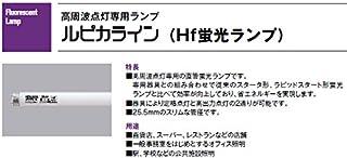 FHF32EX-N-H 三菱 Hf蛍光灯 ナチュラル色(昼白色) ルピカライン 25本セット