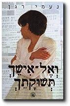 Ve-el Ishekh Teshukatekh / Sotah