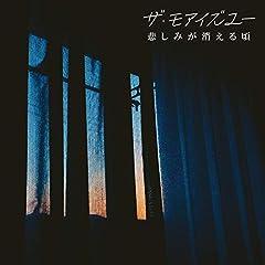 ザ・モアイズユー「悲しみが消える頃」の歌詞を収録したCDジャケット画像