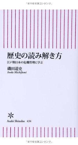 歴史の読み解き方 江戸期日本の危機管理に学ぶ (朝日新書)の詳細を見る