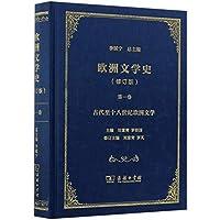 欧洲文学史(修订版第1卷古代至十八世纪欧洲文学)(精)