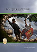 Fight the Good Fight of Faith, Russian Contemporary Edition