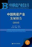 中国陶瓷产业蓝皮书:中国陶瓷产业发展报告(2016)