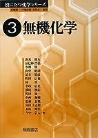 無機化学 (役に立つ化学シリーズ)