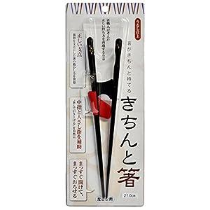イシダ 箸のもちかたをサポート きちんと箸 おとな用 21cm 左利き用 ブラック