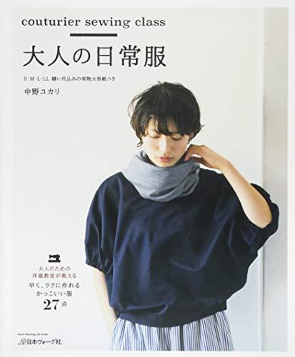 大人の日常服 (Heart Warming Life Series)