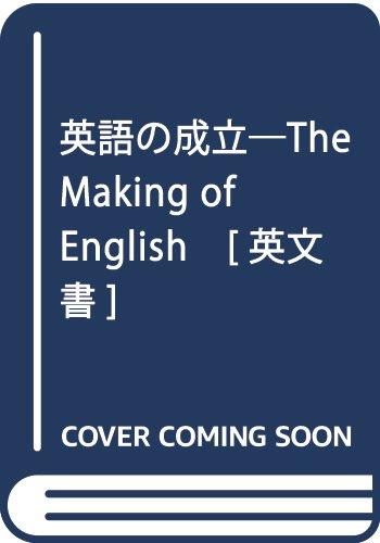 英語の成立―The Making of English [英文書]の詳細を見る