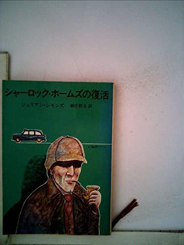 シャーロック・ホームズの復活 (新潮文庫 赤 156-1)