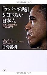 オバマの嘘