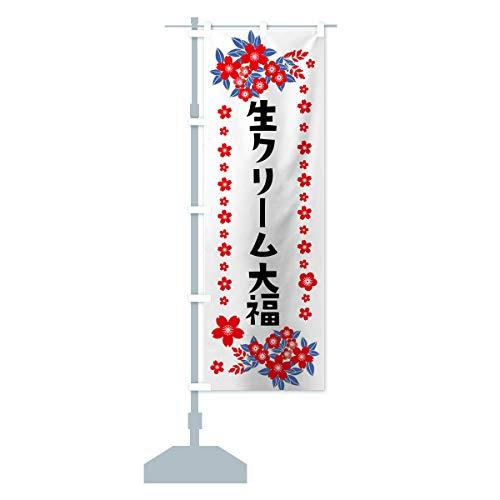 生クリーム大福 のぼり旗(レギュラー60x180cm 左チチ 標準)